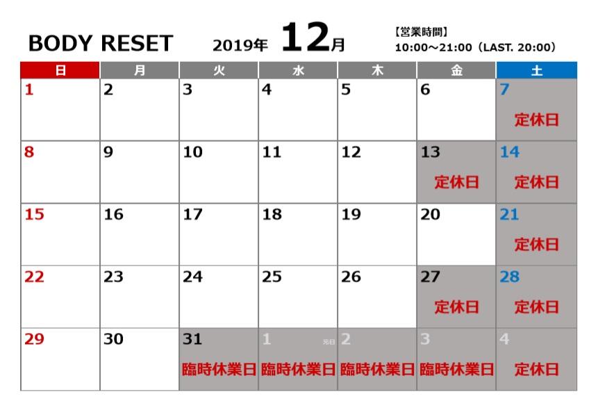 2019.12月営業日程